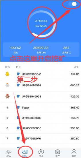 Upay区块链钱包分红appv1.1.0官方版截图1