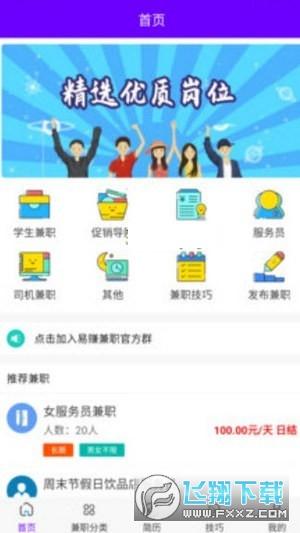 南校联盟兼职app1.2福利版截图1
