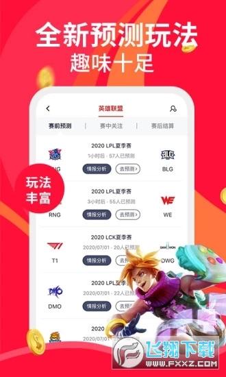 FE电竞app官方版v2.5.41最新版截图0