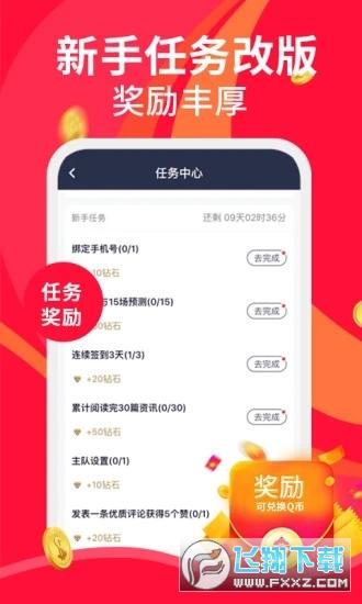 FE电竞app官方版