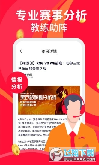 FE电竞app官方版v2.5.41最新版截图2