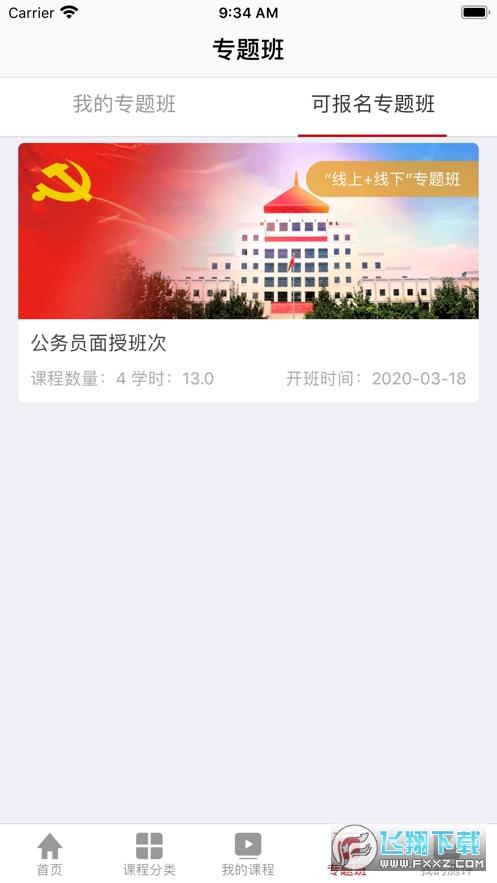 外交云课堂app官方版v1.0.0安卓版截图3