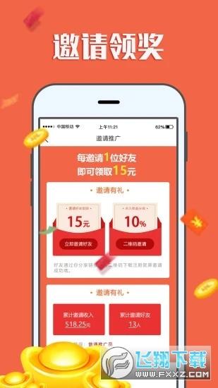 赚钱帮手兼职app1.0.0安卓版截图2
