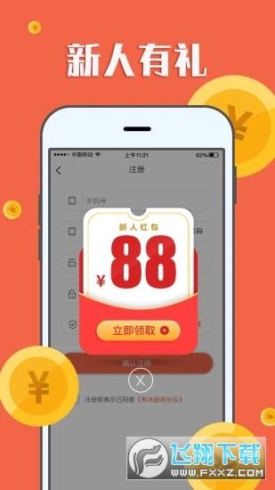 赚钱帮手兼职app1.0.0安卓版截图3