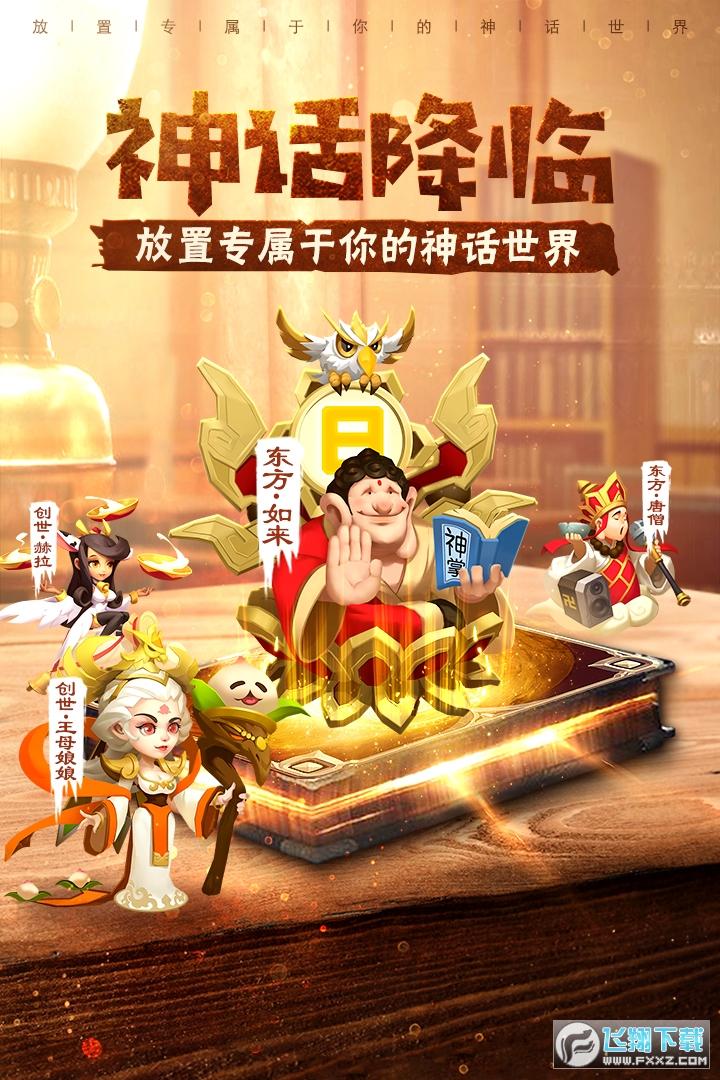 暴走神话红包版手游1.12.182官网版截图2