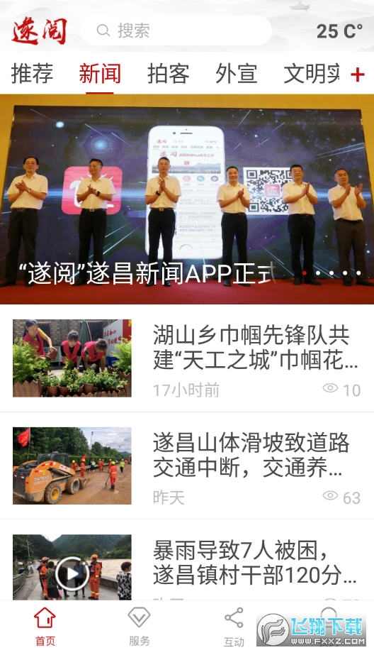 遂阅遂昌新闻app