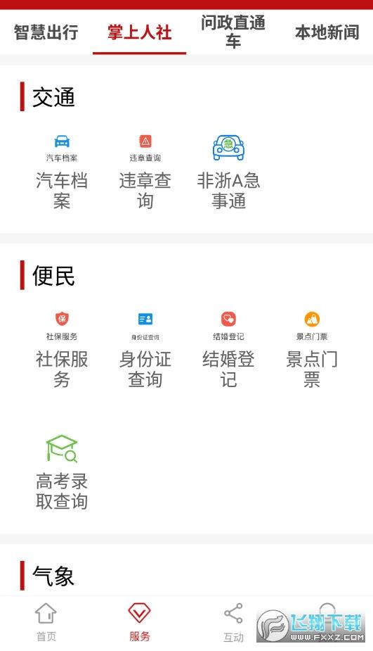 遂阅遂昌新闻appv1.0.9安卓版截图1