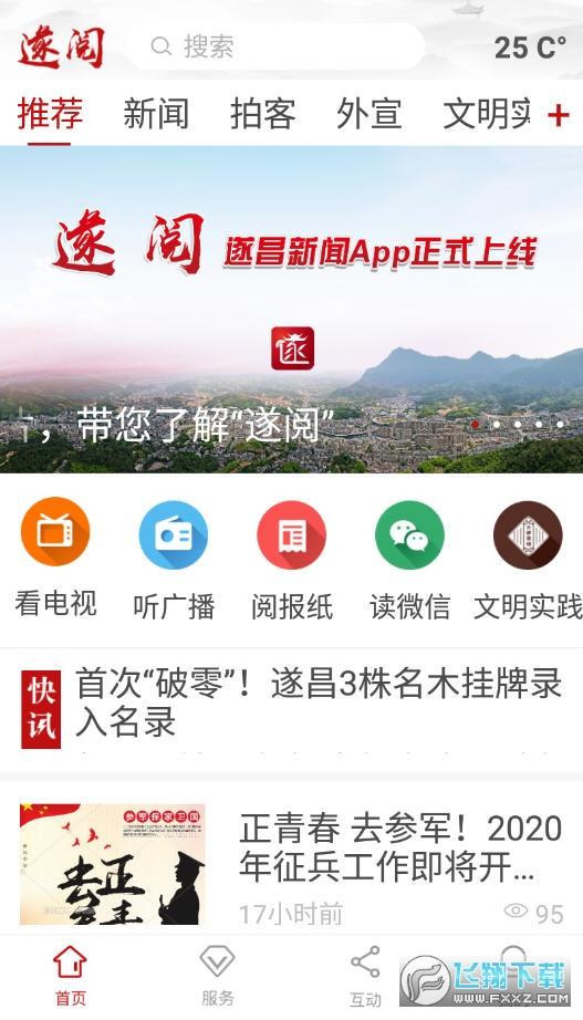 遂阅遂昌新闻appv1.0.9安卓版截图2