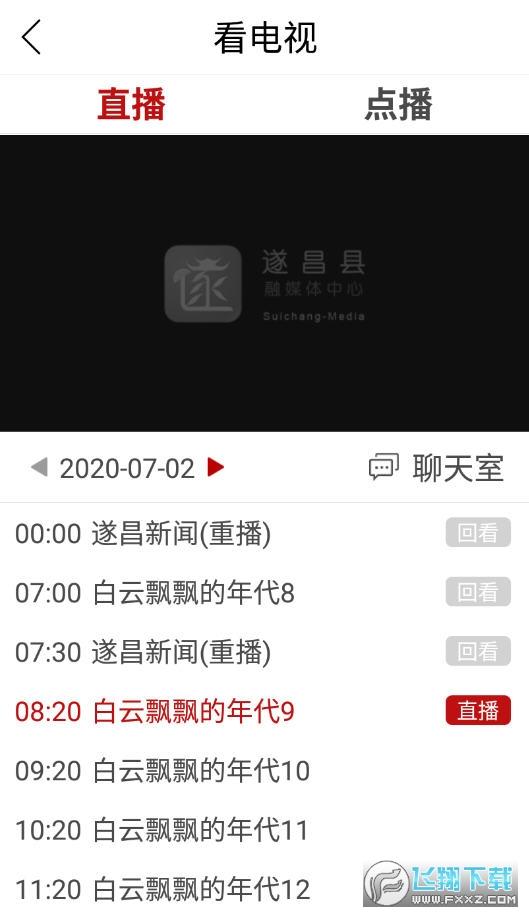 遂阅遂昌新闻appv1.0.9安卓版截图3