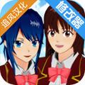 樱花校园模拟器皇宫版追风汉化版v1.035.17破解版