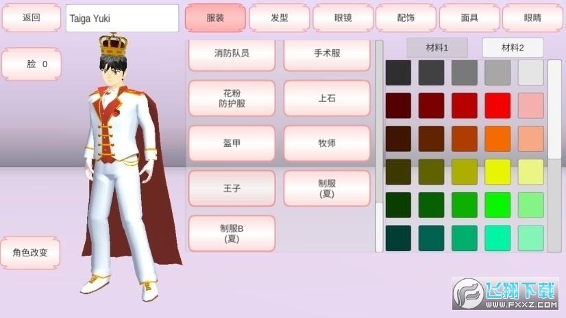 樱花校园模拟器皇宫版追风汉化版v1.035.17破解版截图0