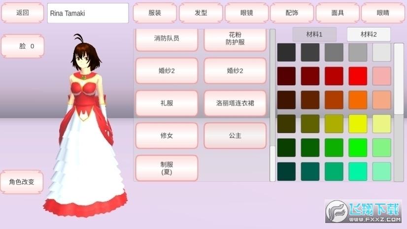 樱花校园模拟器皇宫版追风汉化版v1.035.17破解版截图3