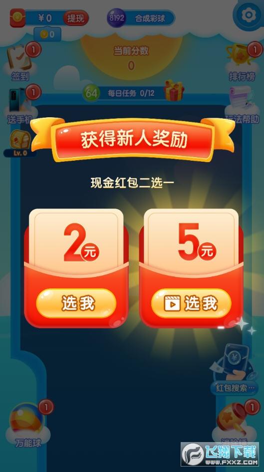 天气球球抽手机游戏v1.4.0赚钱版截图2
