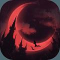 月夜狂想曲恶魔城手游v1.0正式版