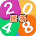 拯救2048赚钱版v1.0 安卓版