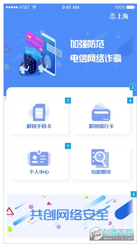 实人核验app官方版