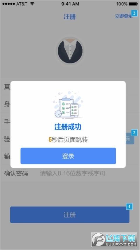 实人核验app官方版v1.0.20072402安卓版截图1