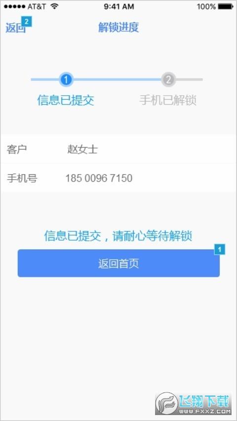 实人核验app官方版v1.0.20072402安卓版截图2