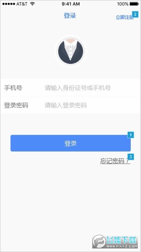 实人核验app官方版v1.0.20072402安卓版截图3