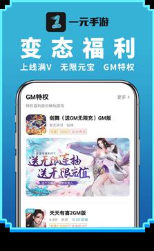 一元手游公益服app最新版1.1.1安卓版截图0