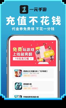 一元手游公益服app最新版1.1.1安卓版截图2