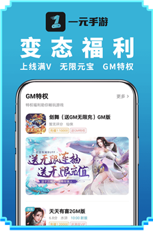 一元手游盒子app官方版1.1.1手机版截图0