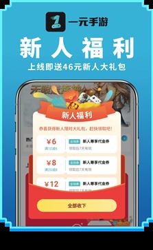 一元手游盒子app官方版1.1.1手机版截图1