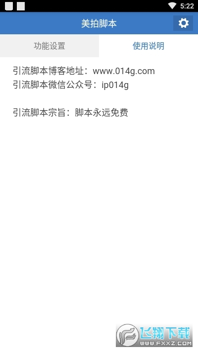 美拍自动私信评论关注脚本v1.5.4手机版截图1
