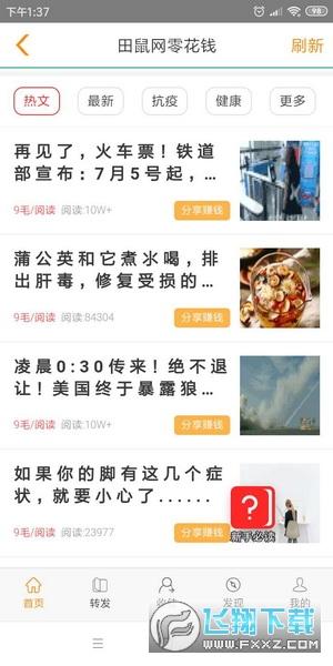 小田鼠网新版赚钱app1.0红包版截图0