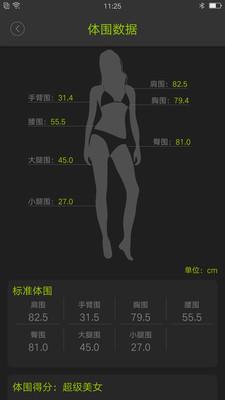 好型体脂秤appv1.5.3安卓版截图0