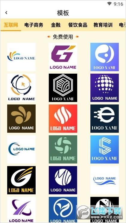 Logo设计师appv1.0 安卓版截图2