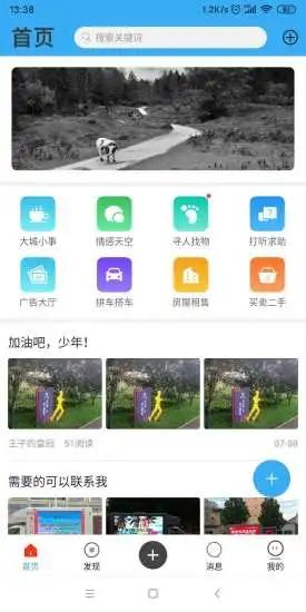 城事喇叭网app