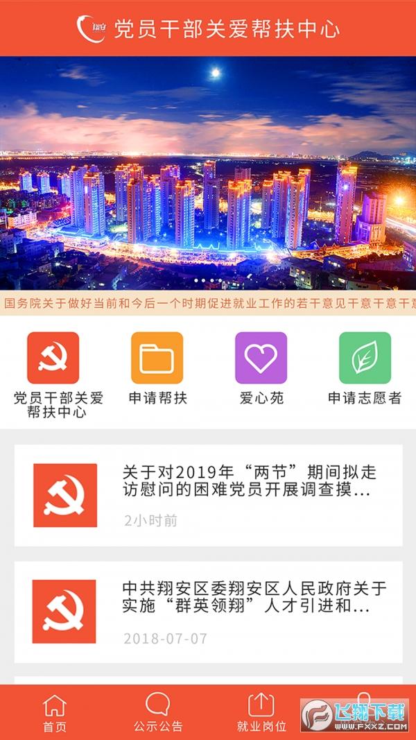 2020翔安先锋港湾客户端1.4.0官方版截图2