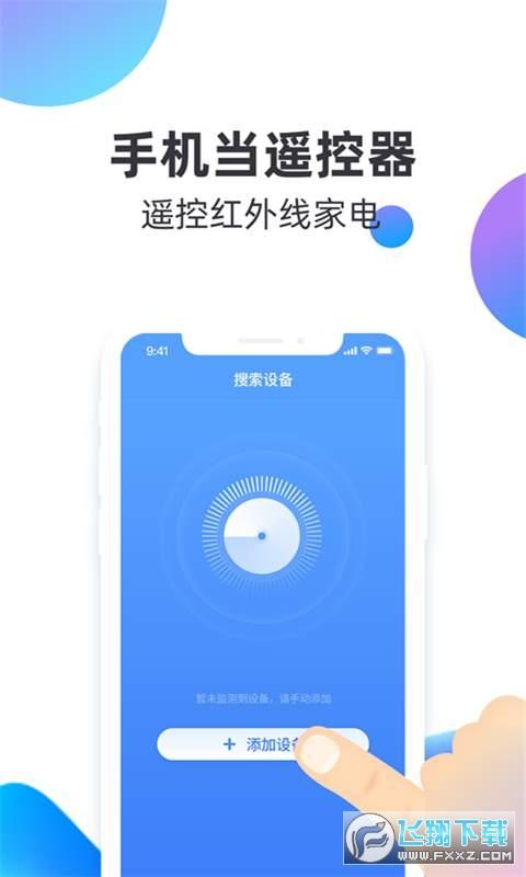 万能遥控器管家手机app1.0安卓版截图0