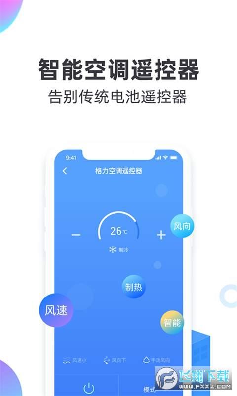 万能遥控器管家手机app1.0安卓版截图1