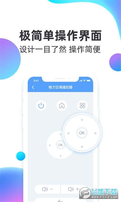 万能遥控器管家手机app
