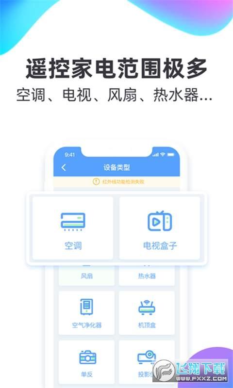 万能遥控器管家手机app1.0安卓版截图3