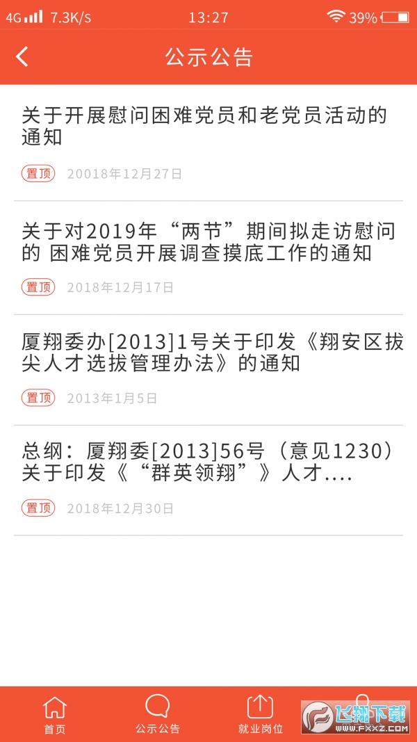 2020翔安先锋港湾客户端1.4.0官方版截图1