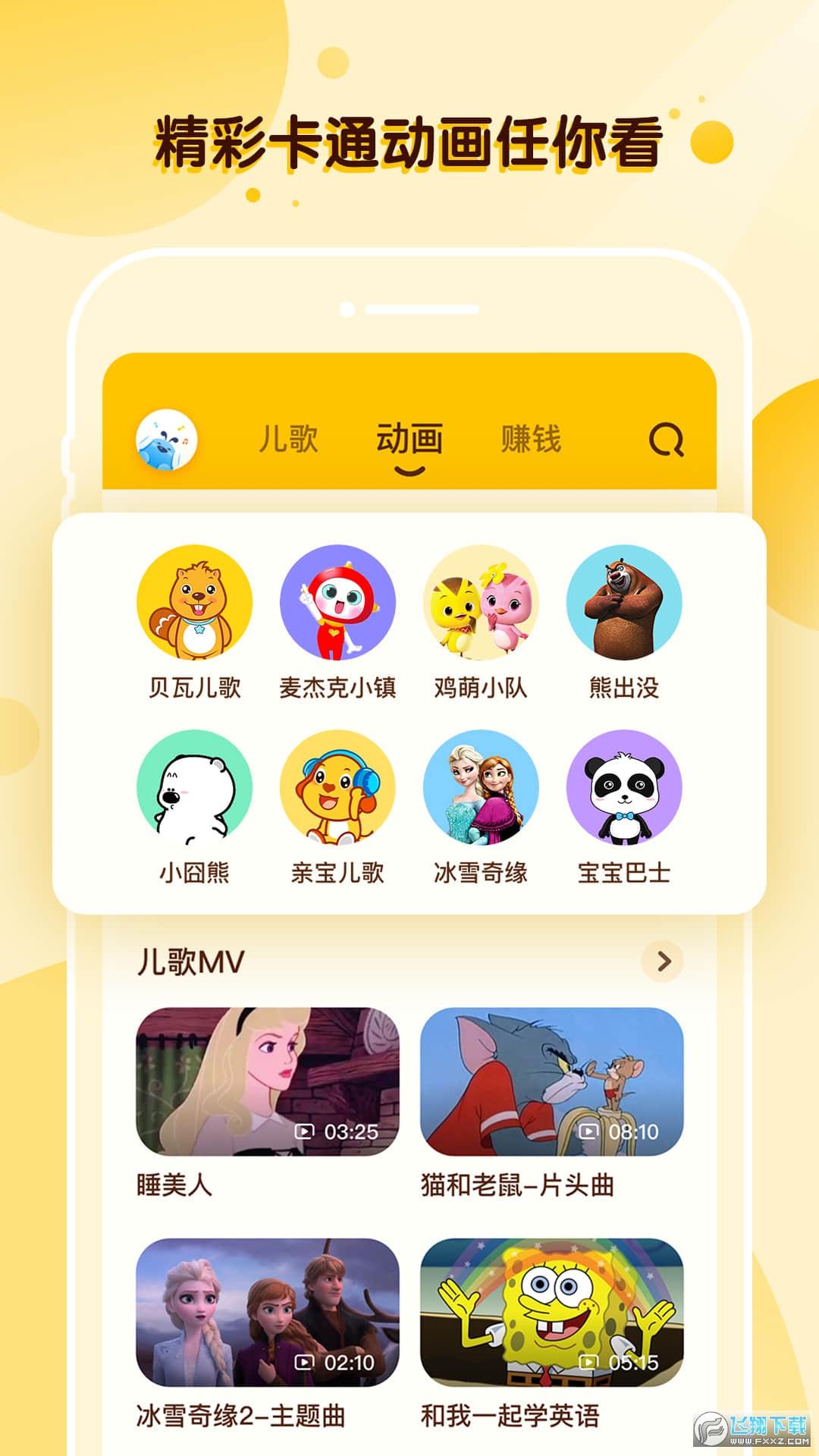 酷狗儿歌红包版官方app1.1.0赚金币版截图0