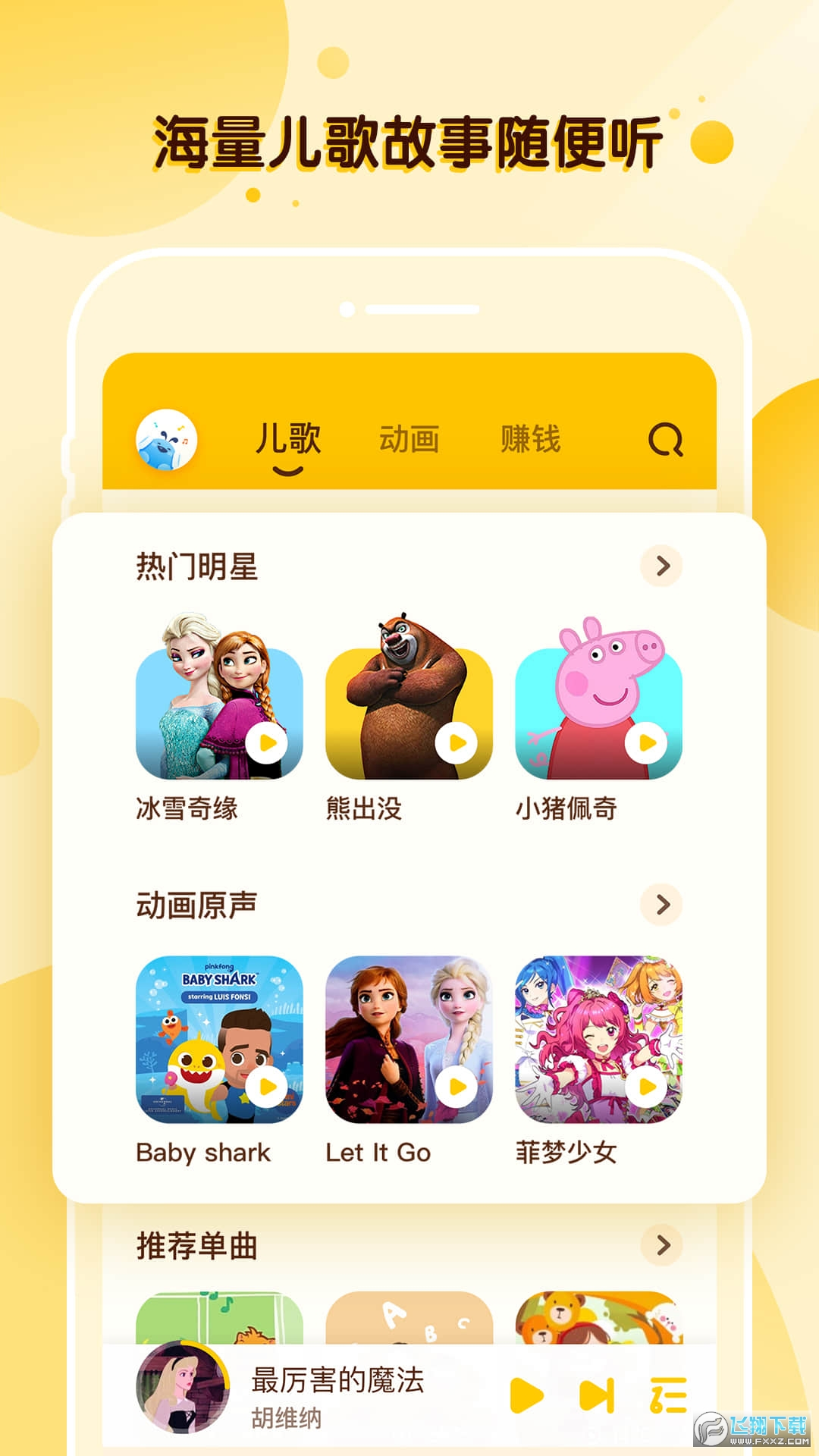 酷狗儿歌红包版官方app1.1.0赚金币版截图2