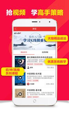 投顾说官网appv4.2.2最新版截图0
