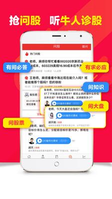 投顾说官网appv4.2.2最新版截图2