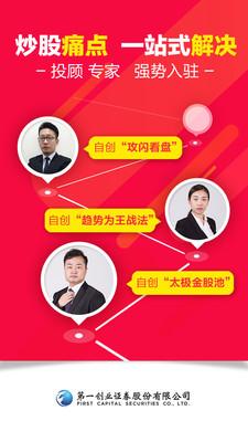 投顾说官网app