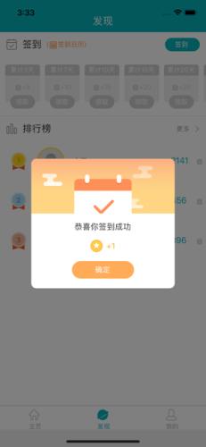 中考扫雷复习app2.6免费版截图2