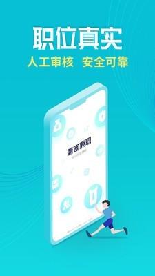 新川兼职赚钱app1.32最新版截图2