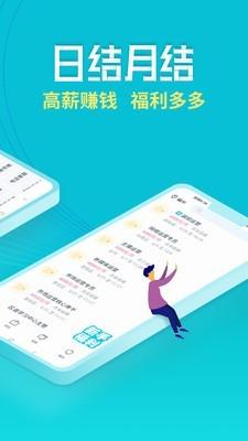 新川兼职赚钱app1.32最新版截图0