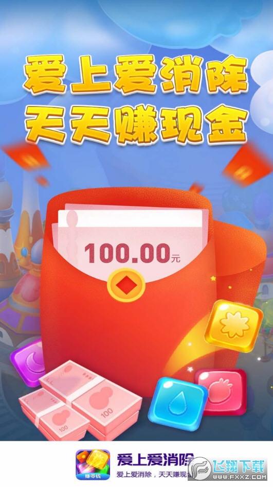 爱上爱消除领红包赚钱手游v2.0.0.36官方版截图0