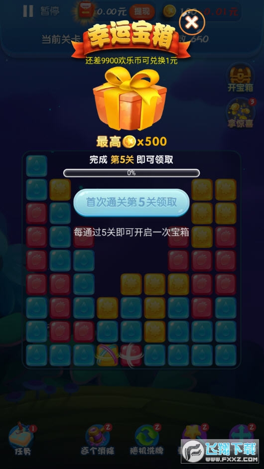 爱上爱消除领红包赚钱手游v2.0.0.36官方版截图2