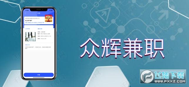 众辉兼职官方app1.21免费版截图2