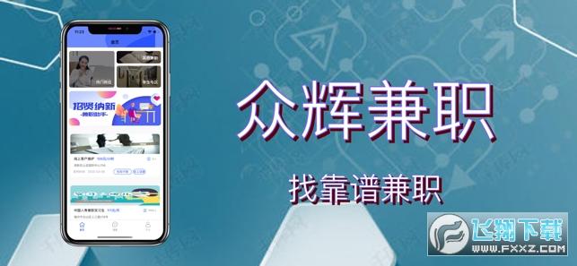 众辉兼职官方app1.21免费版截图0